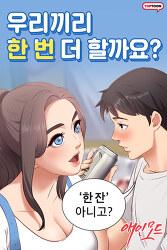 신작웹툰 - 애인모드 (오스트, 이둘 작가)