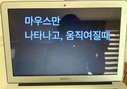 Macbook 화면에 마우스만 나타나고, 파워를 오래 눌러도 꺼지지도 않을 때, 맥북 파워 끄기