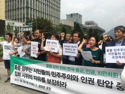 [공동성명]홍콩 정부는 민주주의와 인권을 요구하는 시민들 탄압말고 집회 시위의 자유 보장하라