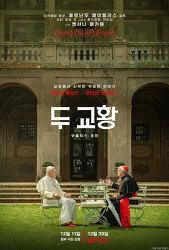 TheK의 넷플릭스 최신 개봉영화 추천 - < 두 교황> 종교와 성직자의 본질에 관해 성찰하게 만드는 영화!