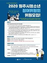 2020 원주시 청소년참여위원회 위원 모집! / 지원서