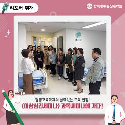 [리포터 취재] 방송대 대학원 평생교육학과 <이상심리세미나> 과목세미나에 가다!