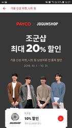 조군샵 할인 최대 20% 할인쿠폰 (2019.10월) - with 페이코