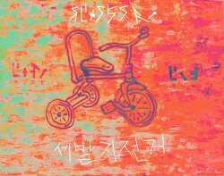[사진편집] 세발자전거