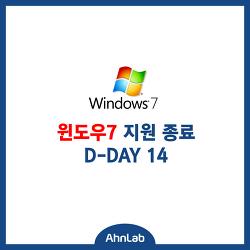 [카드뉴스] 윈도우7(Windows 7) 지원 종료, D-DAY 14!