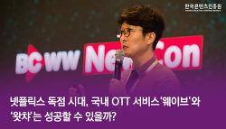넷플릭스 독점 시대, 국내 OTT 서비스 '웨이브'와 '왓챠'는 성공할 수 있을까?