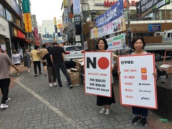 일본 불매운동, 꼭 성공해야 할 이유