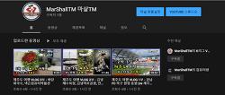 [2019.12.08] MarShall™ 유튜브 채널 개편 중입니다...