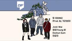 [랩/합합] 띵 (DDING) - Jvcki Wai, Young B, Osshun Gum, 한요한