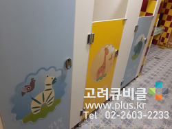 어린이 디자인 큐비클 화장실칸막이-강원도 속초