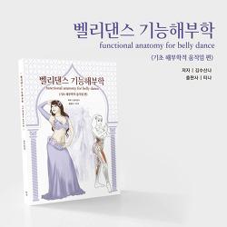 문예춘추사, 국내 최초 '벨리댄스 기능해부학' 서적 발간
