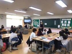 [교육강사단] 지향초등학교 5학년 1반 방문수업