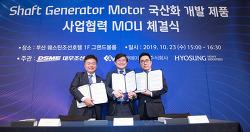 대우조선해양, 조선업계 최초 축발전기모터시스템 국산화 성공