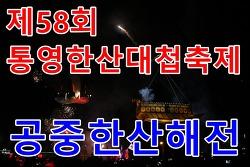 제58회 통영한산대첩축제 공중한산해전 동영상