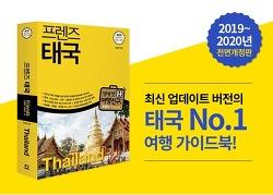 [프렌즈 태국] 개정판 19~20