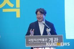 """[쿠키뉴스] 국립익산박물관 '공신' 이춘석 의원 """"시민만 생각했다"""""""
