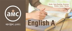 GPA 내신 SIS, KIS, SFS Writing & Essay를 위한 English A class