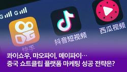 콰이쇼우, 먀오파이, 메이파이… 중국 쇼트클립 플랫폼 마케팅 성공 전략은?