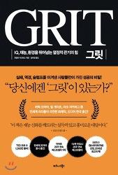 GRIT - 열정적인 노력의 힘을 믿다