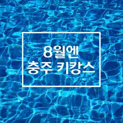 [충주] 8월엔 충주 키캉스