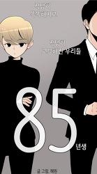 완결웹툰 / 85년생 (혜원 작가)