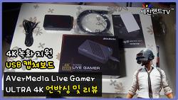 [리뷰] AVerMedia Live Gamer ULTRA GC553 캡쳐보드 언박싱 및 리뷰
