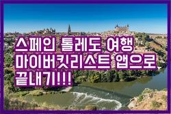 톨레도 여행준비 마이버킷리스트 앱으로 끝!! 필수 여행어플