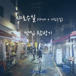 샤로수길(샤대 + 가로수길) 맛집 TOP6 소개