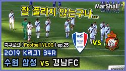 [축구로그 ep.25] 2019.10.19 - 수원 삼성 블루윙즈 vs 경남FC