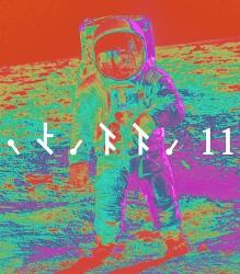 [사진편집] Apollo 11 (아폴로 11호)