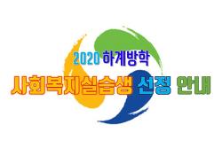 [안내] 2020 하계방학 실습생 선정