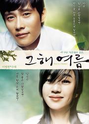 """""""그 해  여름"""" (2006) 로이 클락 - 예스터데이 웬 아이 워즈 영"""