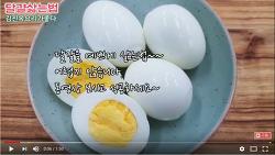 달걀 예쁘게 삶는 방법(김진옥요리가좋다)