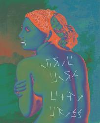 [사진편집]  Ingres - La Baigneuse (앵그르 - 목욕하는 여인)