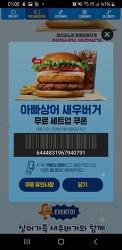 버거킹 상어가족 새우버거 단품 무료업그레이드 쿠폰 무제한 발급 가능!!아빠상어 새우버거 쿠폰, 엄마상어 새우버거 쿠폰, 아기상어 새우버거 쿠폰.