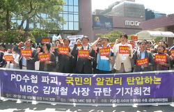 형사사건 공개금지 훈령: 언론통제?