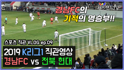 [직관 VLOG ep.09] 2019.04.02 - 경남FC vs 전북 현대 모터스