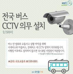◆ 전국 버스 CCTV 의무 설치 (9.19부터)