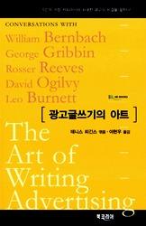 광고 글쓰기의 아트: 서문