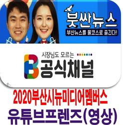 2020 부산시 뉴미디어 멤버스 유튜브 프렌즈 영상 서포터즈 활동