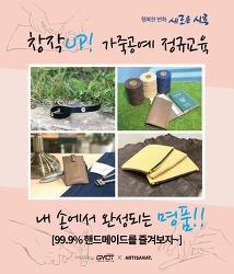 경기청년협업마을, 창작UP 가죽공예 정규교육 참가자 모집