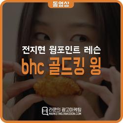BHC 골드킹 윙 x 전지현 레슨 광고