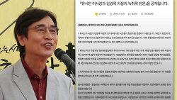 유시민과 KBS가 공개한 김경록 인터뷰 전문이 말해주는 것