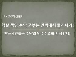 [기자회견문]학살 책임 수단 군부는 권력에서 물러나라!한국시민들은 수단의 민주주의를 지지한다!