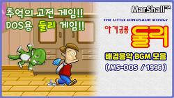 [BGM] 아기공룡 둘리 (1996) - 고전 게임 BGM 배경음악 모음