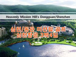 2019~20 심천미션힐/동관 3박4일 54H - 심천항공 골프여행