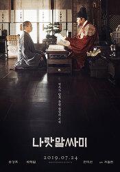최신개봉영화추천-<나랏말싸미> 역사 왜곡 논란의 중심에 설 수 있지만 영화적으로는 완성도가 높은 웰 메이드 영화로 나는 추천한다!
