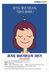 시흥시 '청년기본소득' 3분기 신청ㆍ접수 시작