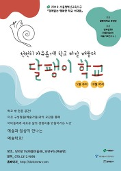 2019 달팽이학교_개학_2019년 7월 ~ 12월_2019 서울형혁신교육지구: 경계없는 행복한 학교 서대문