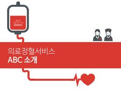 [젊음을 선물하는 기업, 산타바이오] 의료정혈서비스 ABC 소개서